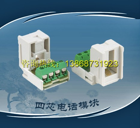 供应四芯电话模块,通信接口,通信模块,电话模块