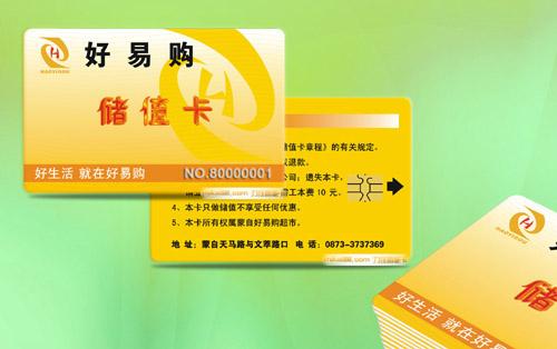 深圳医疗会员卡制作,医疗会员卡工厂,医疗会员卡模板,医疗卡