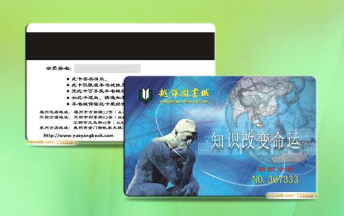 深圳会员卡制作,深圳PVC卡制作,电信卡制作,家电下乡卡制作