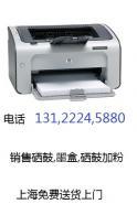 惠普P1505硒鼓加粉,上海惠普P1505硒鼓