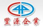广东省东莞市丰源钢铁制品有限公司