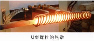 供应河南U型螺栓透热设备