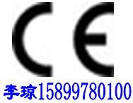 办电池CE认证15899780100李琼