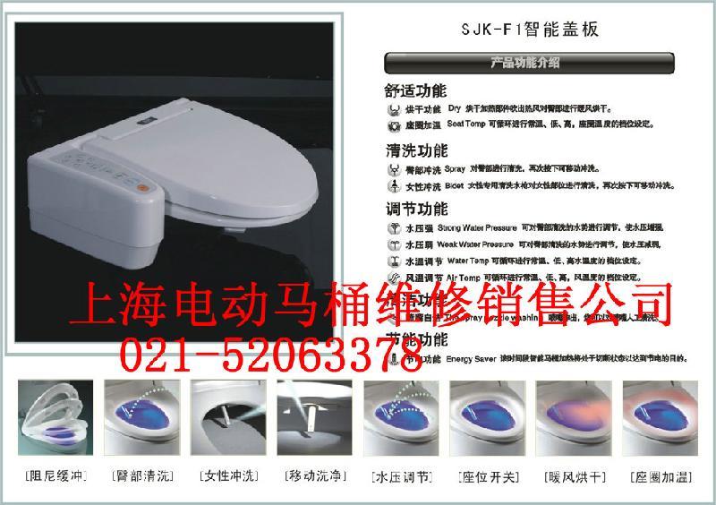 马桶盖_马桶盖供货商_供应上海更换电动马桶盖水箱盖