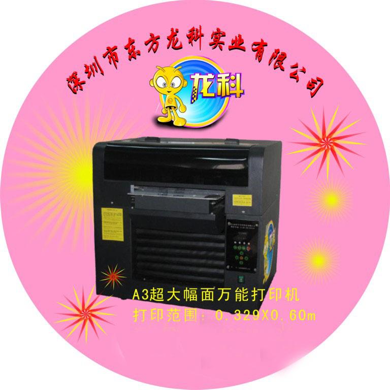 供应水晶打印机批发
