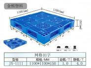 网格田字塑料托盘1111图片