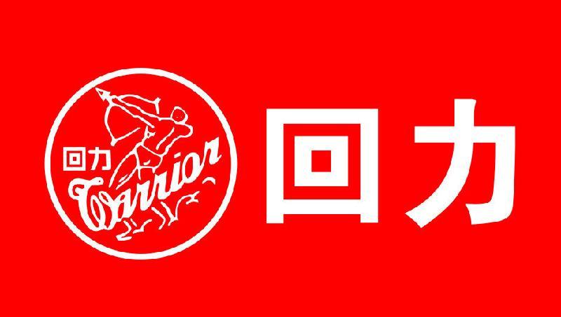 回力logo矢量图