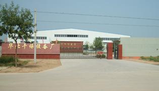 衡水市桃城区华北干燥设备厂