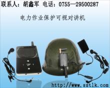 供应电力作业保护可视对讲机可视对讲机系统可视对讲机高压作业