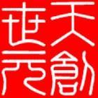 供应2010第六届中国国际文具及办公用品展览会 图片|效果图