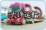 超高特种货物运输图片