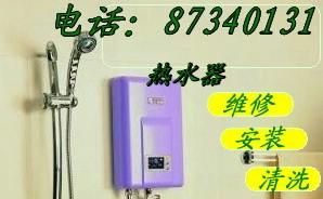 宁波光芒热水器维修点图片/宁波光芒热水器维修点样板图