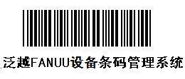 设备条码管理系统图片/设备条码管理系统样板图