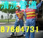 杭州章祥管道清洗服务有限公司简介