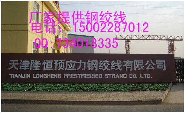 天津隆恒预应力钢绞线有限责任公司