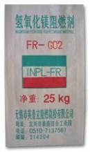 供应氢氧化镁阻燃材料