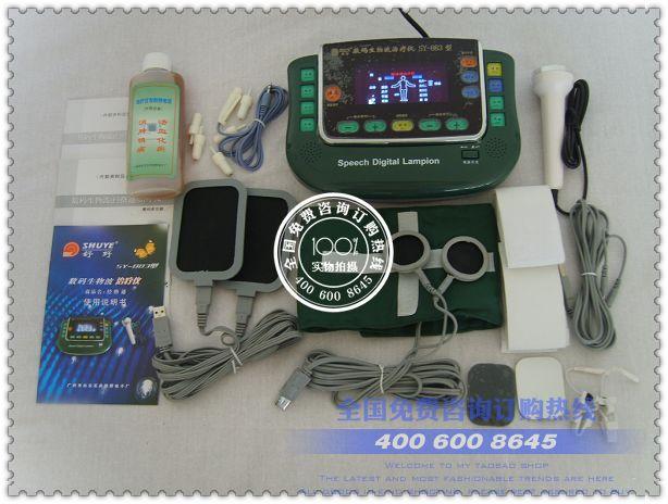 舒野sy-883激光超声波治疗仪