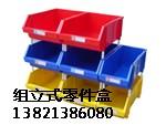 供应塑料零件盒,库房工具盒,零件盒