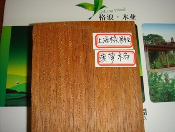 供应格浪-供印尼菠萝格供梢木供巴劳木图片