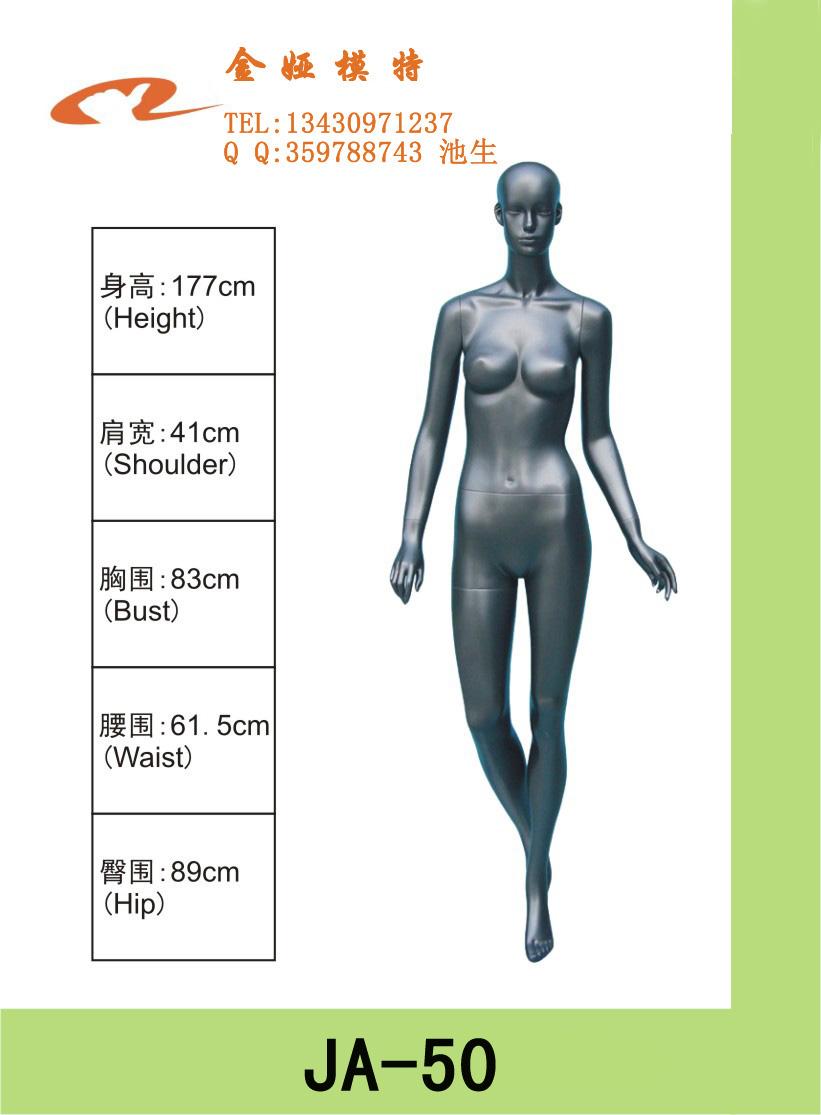 深圳 金娅/供应深圳服饰展示道具厂,深圳服饰模特儿,金娅模特JA50图片