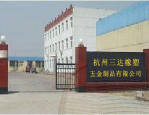 杭州三达橡塑五金制品有限公司
