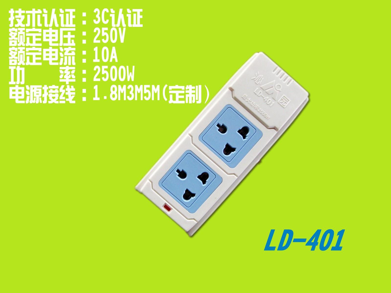 供应沁园安全插座接线板插线板