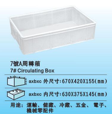 塑料周转箱_塑料周转箱供货商