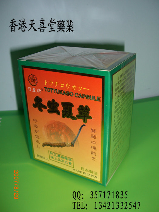 香港日本日皇牌冬虫夏草胶囊生产供应商:供应日