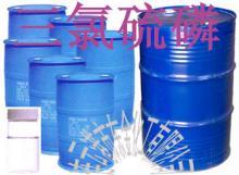 供应98三氯硫磷 98%三氯硫磷