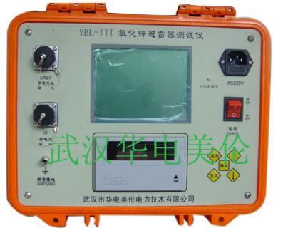 YBL-III氧化锌避雷器测试仪图片/YBL-III氧化锌避雷器测试仪样板图