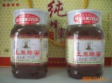 供应批发湖南浏阳蜜制品蜜蜂哥哥土黑蜂批发湖南蜜制品蜜蜂哥哥土黑蜂