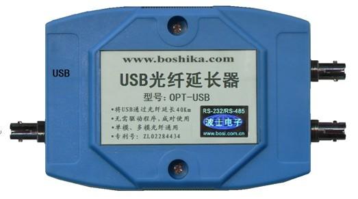USB光纤延长OPT-USB光纤转USB2.0光纤延长器