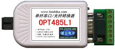 供应单纤RS232485422单模多模通用 单纤双向、SC