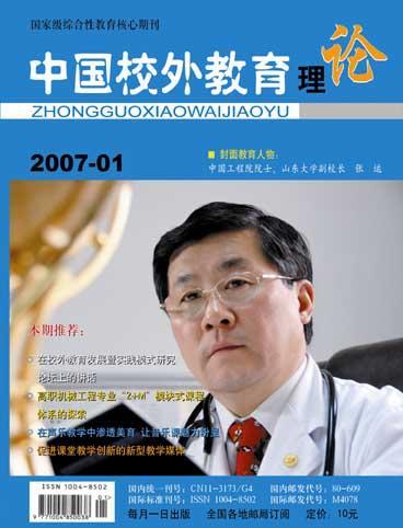 杂志_杂志供货商_供应中国校外教育杂志_杂志