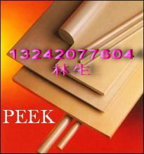 供应特种塑料PEEK棒