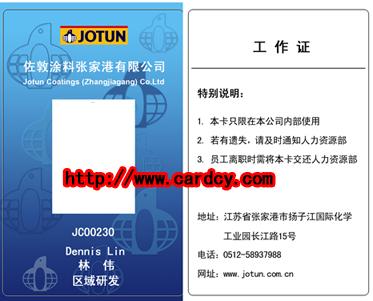 上海考勤卡门禁卡制作一张起印图片/上海考勤卡门禁卡制作一张起印样板图