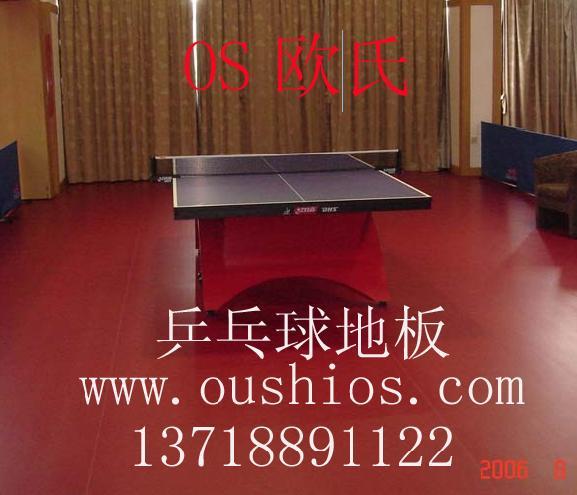 乒乓球用品-乒乓球地板