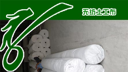无纺土工布的价格及应用咨询