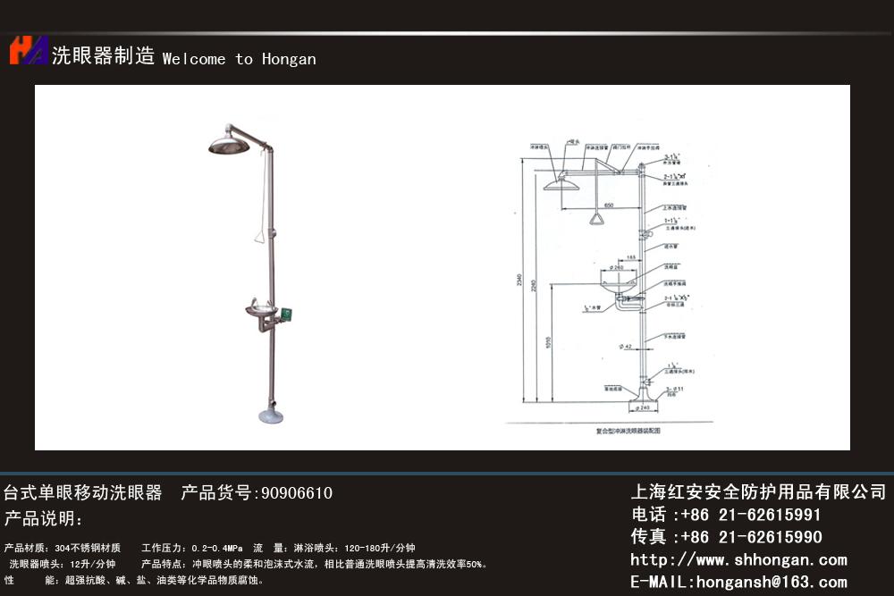 供应红安洗眼器厂专业生产不锈钢洗眼器图片