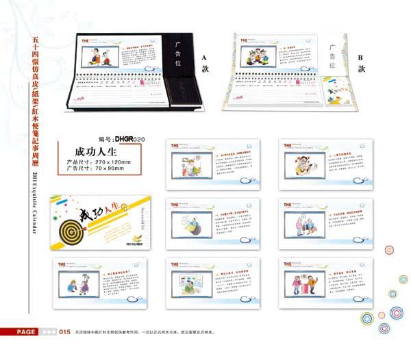 生产供应台历设计制作图片