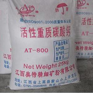 浙江优质活性重质碳酸钙图片/浙江优质活性重质碳酸钙样板图