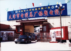 天津市电缆总厂橡胶电缆厂
