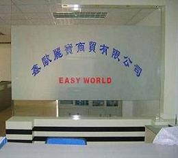 东莞市鑫欧丽宝商贸有限公司业务部