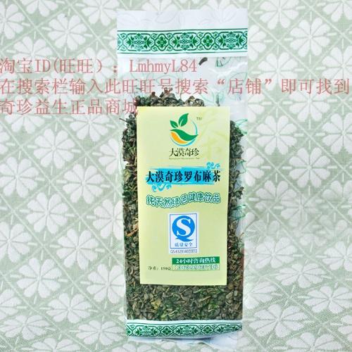 供应新疆特级罗布麻茶大漠奇珍批发