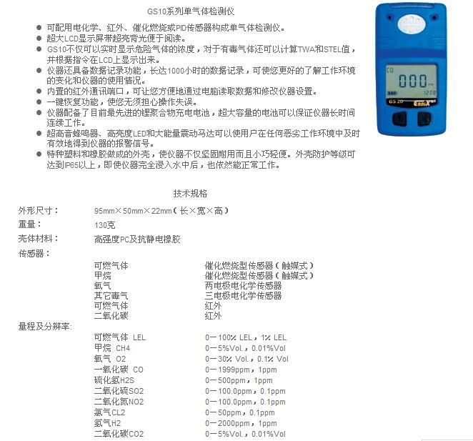供应单气体检测仪批发