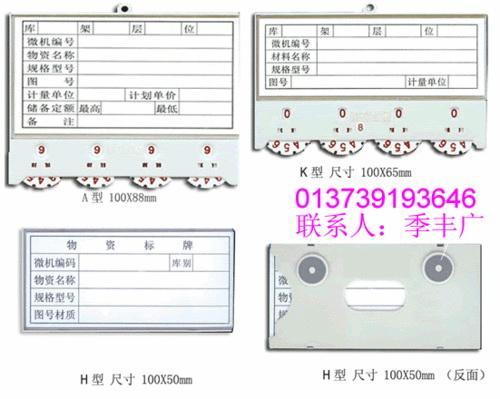 供应江苏磁性材料卡江苏磁性材料卡13739193646季丰广图片