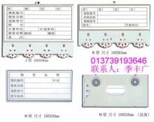 供应六盘水磁性材料卡