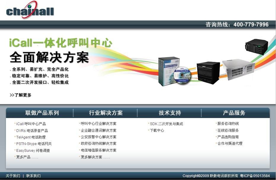 供应最新呼叫中心系统图片