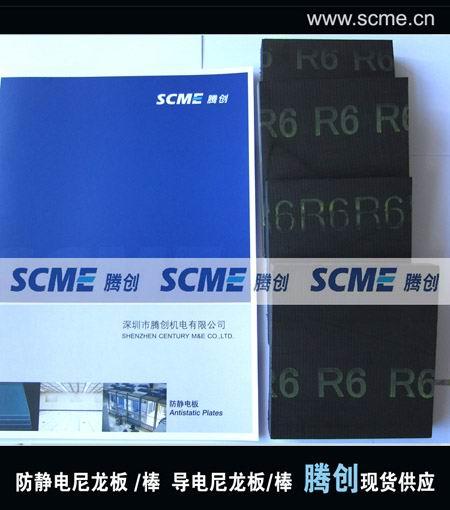 供应日本防静电MC501CDR6尼龙板,抗静电尼龙板