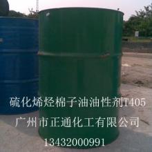 供应广州硫化烯烃棉籽油T405